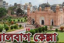 Photo of লালবাগ কেল্লা